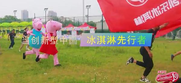 2018年天凯乐第三届彩虹跑高清版