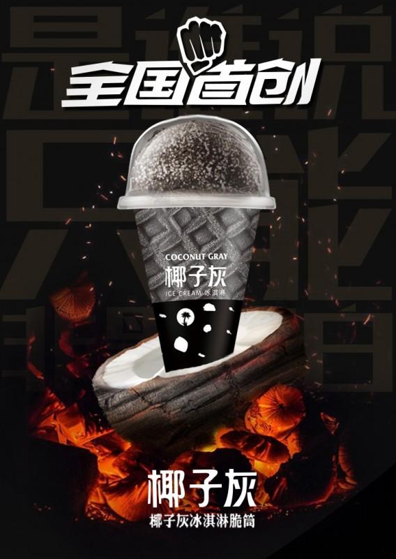 """中國焙烤食品糖制品工業協會(冷凍飲品專業委員會)關于""""椰子灰""""冰淇淋的說明函"""